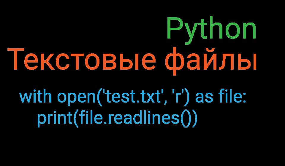Python: запись в файл построчно и чтение — Работа с